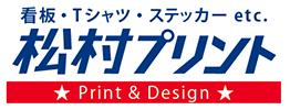 matsumuraprint.jpg