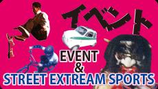 イベント & Street Extream Sports