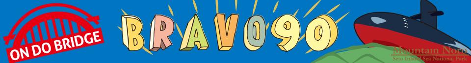 ブラボー90 BRAVO90 web magazine