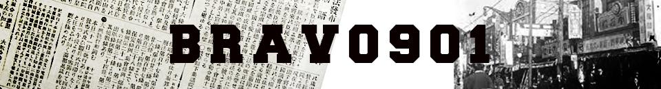 BRAVO901